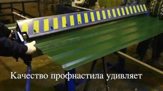 Станок ручной профилегиб для производства профнастила штакетника ЛСП-2000(, 2014-02-08T17:29:38.000Z)