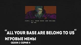 ВСЕ ВАША БАЗА ПРИНАДЛЕЖАТЬ НАМ! Игровые мемы [2.4]