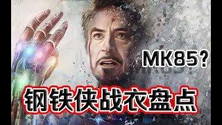 【阿瘾】爱你,三千遍。盘点钢铁侠全套战衣【MK1 MK85】