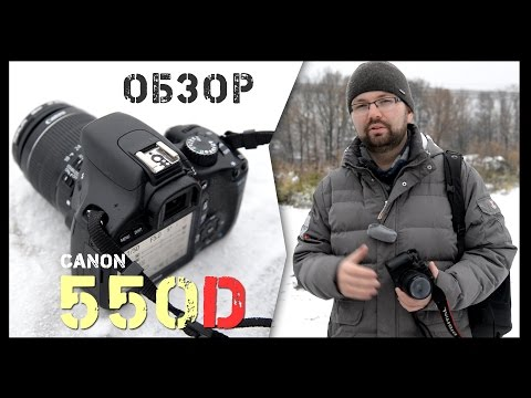 Canon 550D - обзор зеркалки за 10К