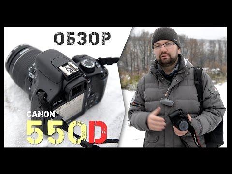 Canon eos 550d обзор видео