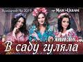 Гурт Made in Ukraine - В саду гуляла  ✱  Українська народна пісня ✱ ЖИВИЙ ЗВУК 🎵