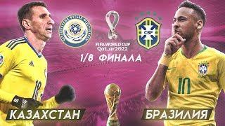КАЗАХСТАН БРАЗИЛИЯ 1 8 ФИНАЛА ЧЕМПИОНАТА МИРА 2022 ФИФА 20