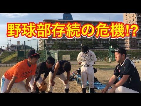 ~〜問題行動~〜【中学野球部 部活動停止あるある】