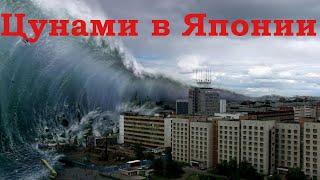 Шокирующее видео цунами в Японии - 2 часть