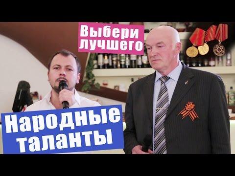 Видео: Товарищ полковник, спом Народный Махор 2