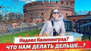 Нам надоел Калининград Надо что то менять Отвечаем на вопросы