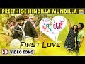 First Love - Preethige Hindilla Mundilla  2017 New Kannada HD Video  Huccha Venkat