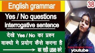 इंग्लिश Grammar में Yes/No question का उस कैसे करे| सीखे interrogative sentence in hindi