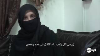 """زوجة """"أبو مريم الفرنسي"""" تكشف تفاصيل مثيرة عن `ʯداعش"""