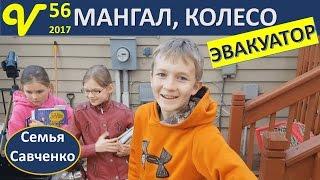 Новый мангал гриль Влог 56 Спустило колесо! Эвакуатор. Библиотека многодетная семья Савченко