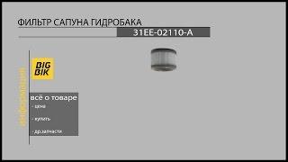Запчасти для экскаваторов и погрузчиков: Фильтр сапуна гидробака 31EE-02110-A(, 2015-02-24T08:36:56.000Z)