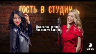 Творчество на карантине | Гость в студии: Анастасия Букина | Выпуск от 04.05.2020