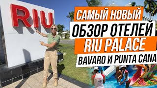 Обзор Riu Palace Bavaro Риу Пелас Баваро и Riu Palace Punta Cana Риу Пелас Пунта Кана