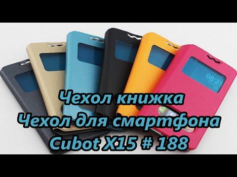 Чехол книжка. Чехол для смартфона. Cubot X15 / Case book. Case for smartphone # 188