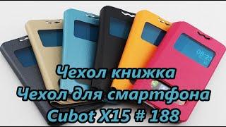 Чехол книжка. Чехол для смартфона. Cubot X15 / Case book. Case for smartphone # 188(, 2016-03-03T11:28:50.000Z)