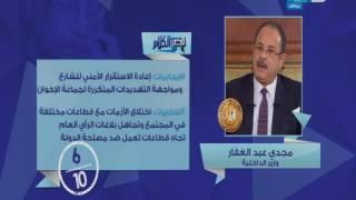 قصر الكلام | اللقاء الكامل لتقييم آداء حكومة شريف إسماعيل في اول كشف حساب للحكومة