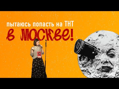 "Москва. Как я съездила на фестиваль ""Открытй микрофон"""