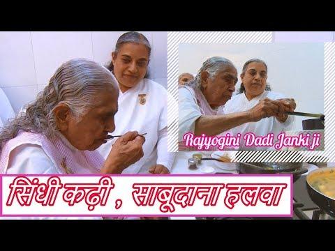 दादी जानकी जी से जाने सिंधी कढ़ी और साबूदाना हलवा की विधि   Dadi Janki ji, Chief Of Brahma Kumaris