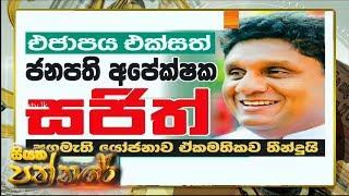 Siyatha Paththare | 27.09.2019 | Siyatha TV Thumbnail