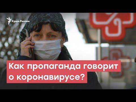 Коронавирус и фейки: как пропаганда говорит о пандемии | StopFake News