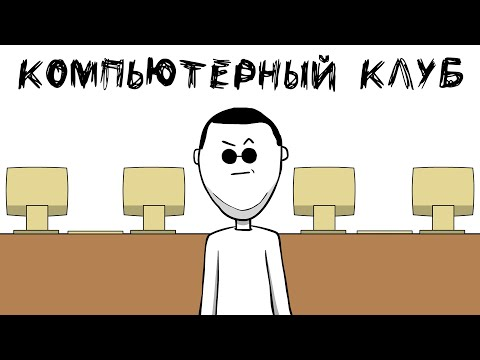 КОМПЬЮТЕРНЫЙ КЛУБ...
