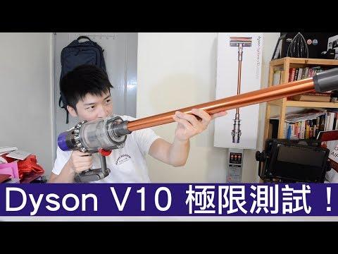 【喂喂開箱】Dyson V10 吸得又多又久?!Feat. Dyson V10 absolute