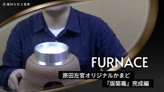 伝統的な左官の技法を使い作成された原田左官オリジナル竈である『版築...