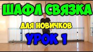ШАФЛ связка для НОВИЧКОВ  1 Шафл танец обучение Как научиться танцевать шафл дома