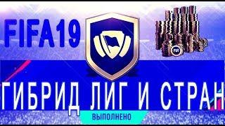 СБЧ FIFA19 ГИБРИД ЛИГ И СТРАН /// SBC FIFA19 LEAGUE AND NATION HYBRID
