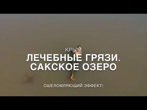 Крым 2019. Сакское озеро. Лечебные грязи. Лайфхак.
