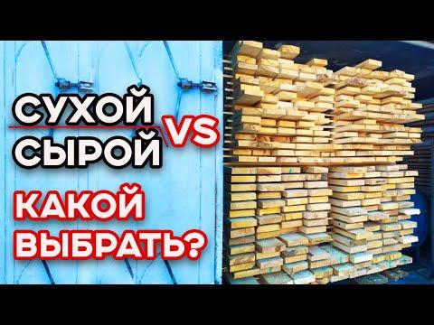 Что выбрать: брус естественной влажности или брус камерной сушки? Полное сравнение