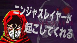 事前登録キャンペーン実施中!! http://wpsapp.jp/lp/ninjaslayerapp/