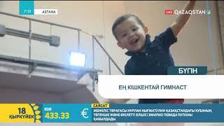 18.09.2018 - Tańsholpan. Таңғы ақпаратты-сазды бағдарлама