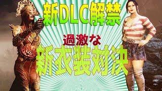 新DLC解禁 ~過激な新衣装対決~ 【デッドバイデイライト】#47 thumbnail