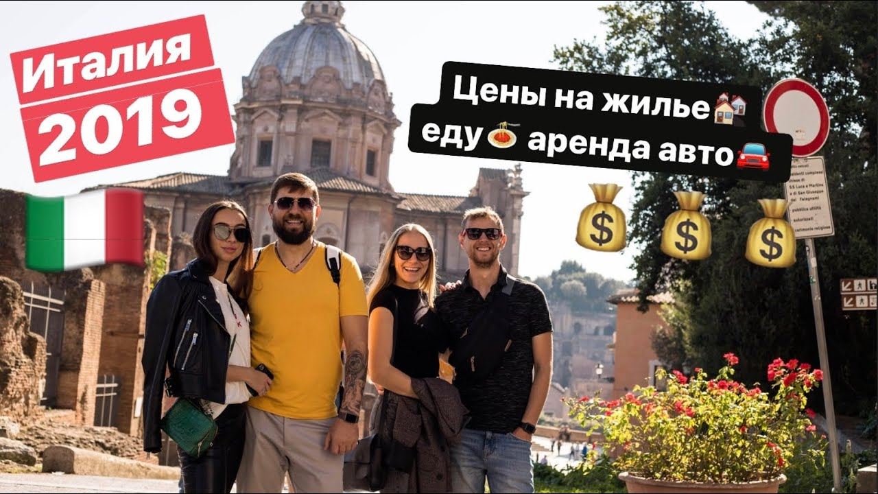 Приключения Украинцев в Италии аренда жилье сколько стоит