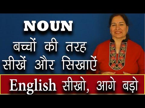 NOUN - English Grammar Noun For Kids In Hindi And English | Ms Neeru Malik