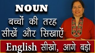 NOUN - English Grammar Noun for Kids in Hindi and English | Ms Neeru Malik