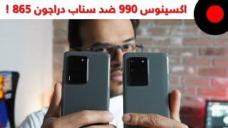 الفرق بين معالج Exynos 990 ومعالج Snapdragon 865 في الجالاكسي S20 الترا !