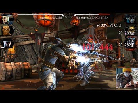 Бои 193-199 Чёрного Дракона ФАТАЛЬНО. Injustice 2 Рейден наносит колоссальный урон в МК