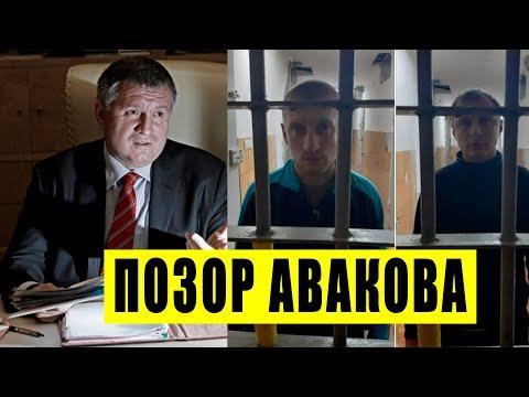 Авакова в отставку! Под главой МВД зашаталось кресло. Дело у Зеленского на личном контроле