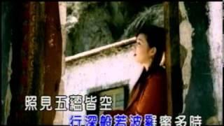 [佛曲KTV] 黃思婷 - 般若波羅蜜多心經