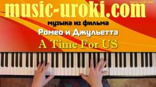 Фортепиано. Ромео и Джульетта. A Time For Us (Время для нас)