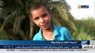 آخر أخبار الجزائر العميقة في الموجز المحلي