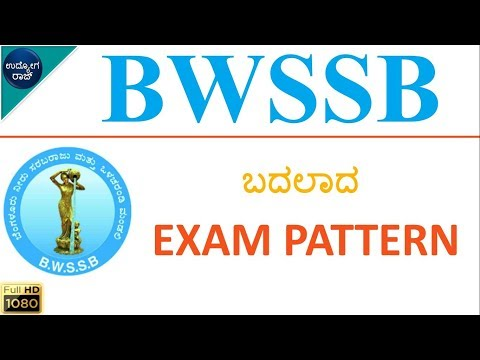 BWSSB exam pattern/ಪರೀಕ್ಷೆಯ ಮಾದರಿ/bwssb syllabus 2018 in kannada/Engineer/udyoga raj/udyoga varte