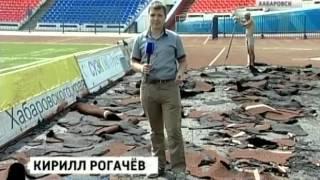 Вести-Хабаровск. Некачественное покрытие стадиона имени Ленина