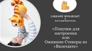"""""""Покупки для настроения или Ожившие Стикеры из ВКонтакте"""""""