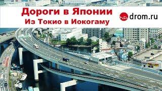 Япония: дорога Токио — Иокогама