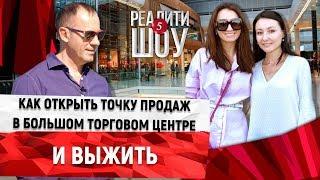 Смотреть видео Как открыть точку продаж в большом торговом центре. Ювелирный бутик в Москве онлайн