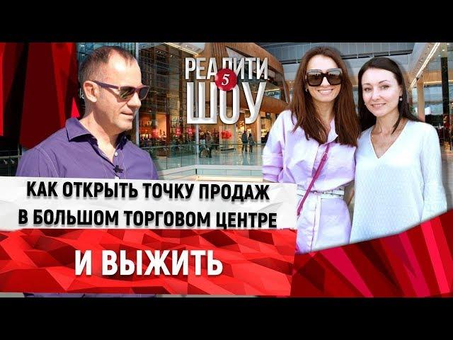 💍Как открыть точку продаж в большом торговом центре. Ювелирный бутик в Москве